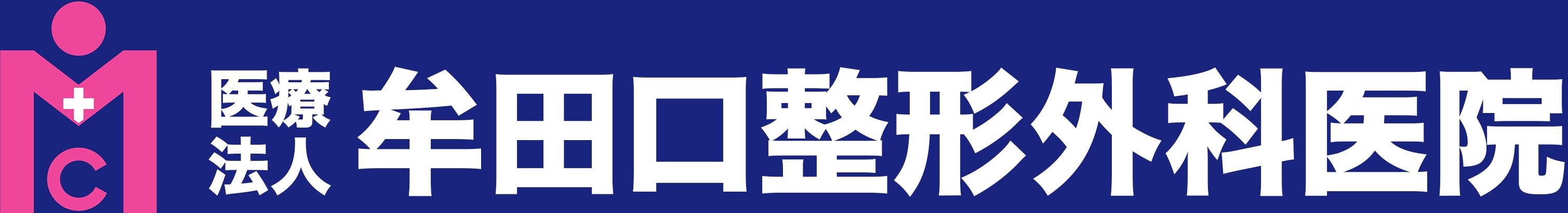 医療法人 牟田口整形外科医院